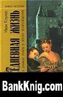 Повседневная жизнь в замках Луары в эпоху Возрождения