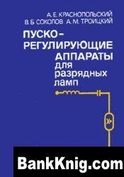 Книга Пускорегулирующие аппараты для разрядных ламп