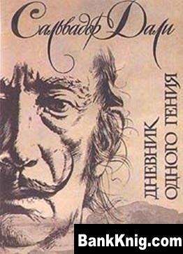 """Книга Сальвадор Дали."""" Дневник одного гения """""""