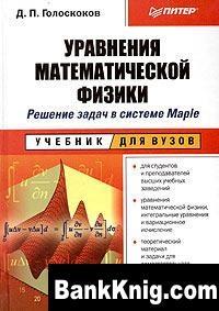 Книга Уравнения математической физики. Решение задач в системе Maple. Учебник для вузов