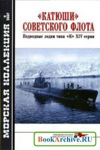 """""""Катюши"""" советского флота. Подводные лодки типа """"К"""" XIV серии."""