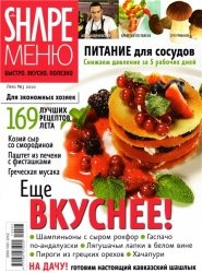 Журнал Shape Меню № 3 2010