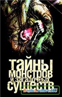 Книга Тайны монстров и загадочных существ