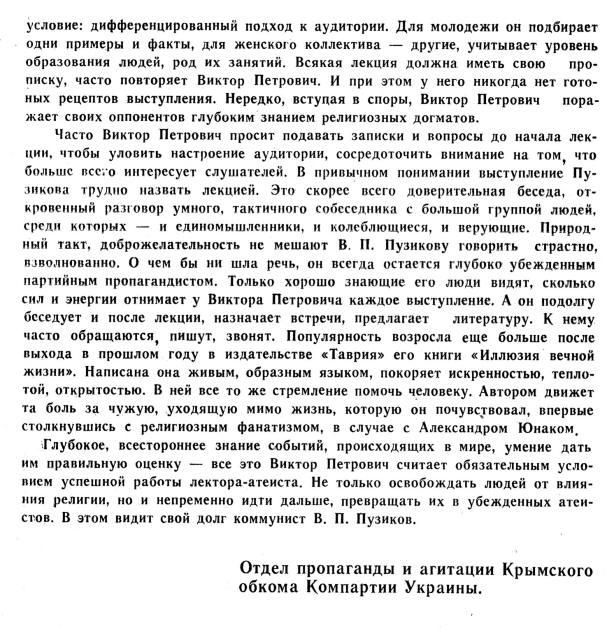 puzikov-4.jpg