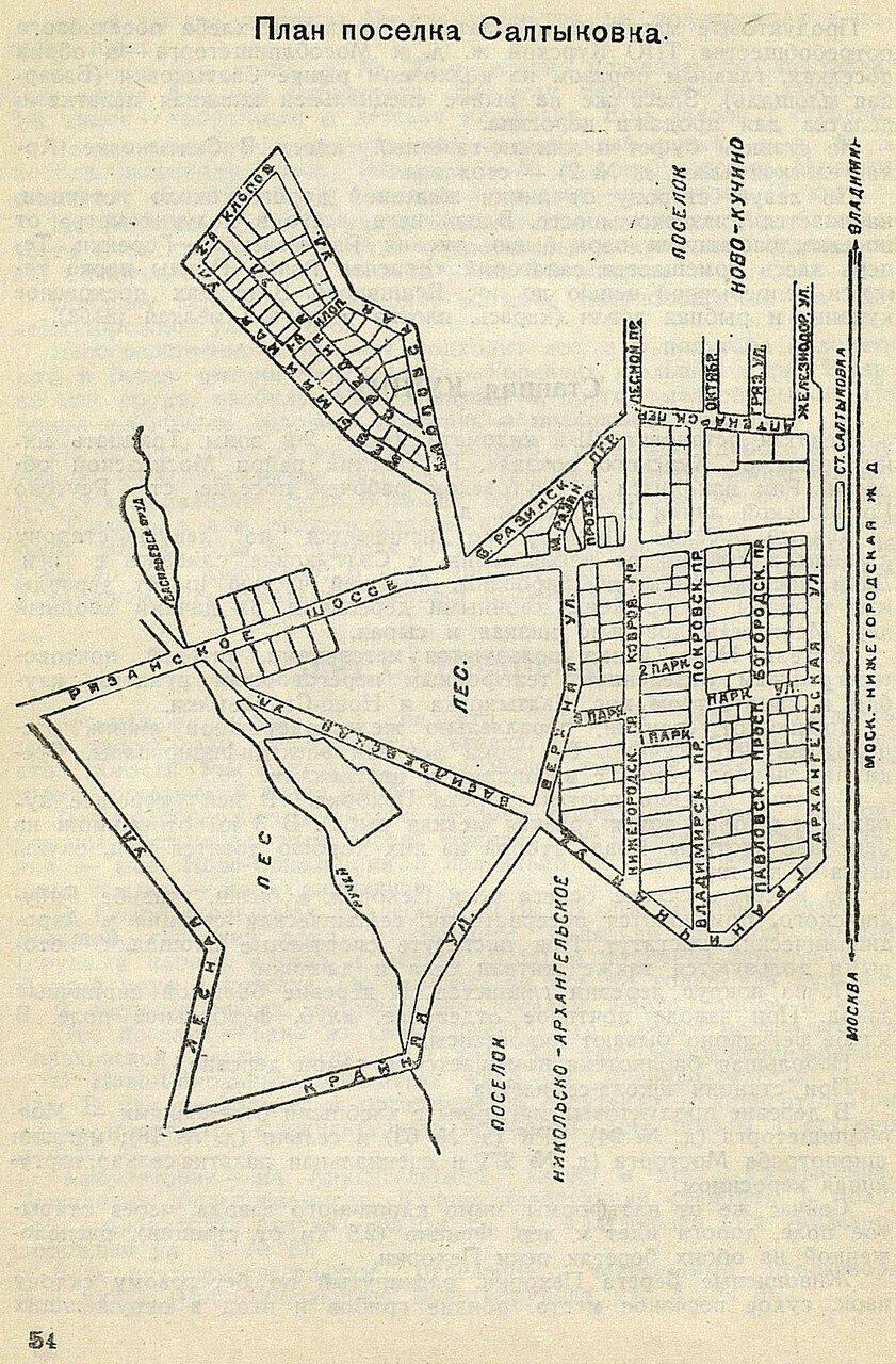 План поселка Салтыковка