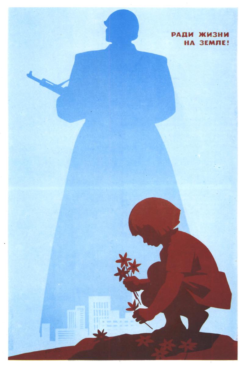 0045 russ poster