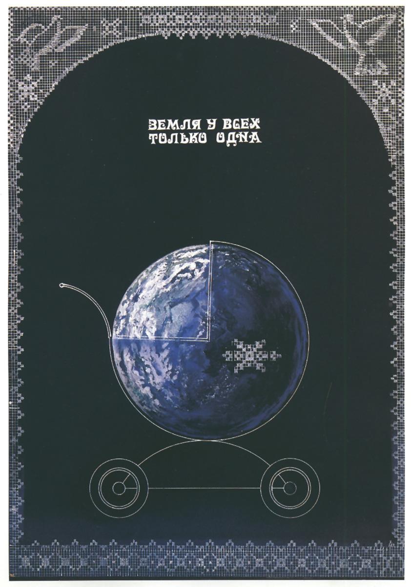 0084 russ poster
