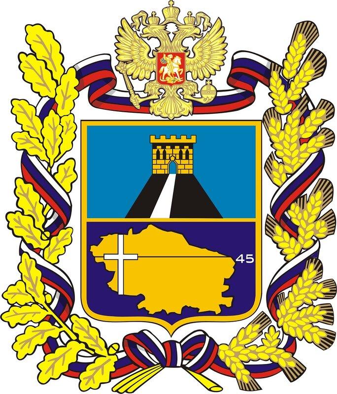 Герб Киловодска
