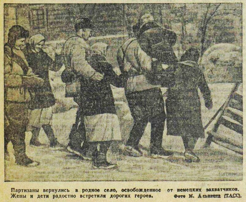 «Известия», 8 января 1942 года, партизанская война, партизаны ВОВ, красный партизан, советские партизаны, партизан 1942