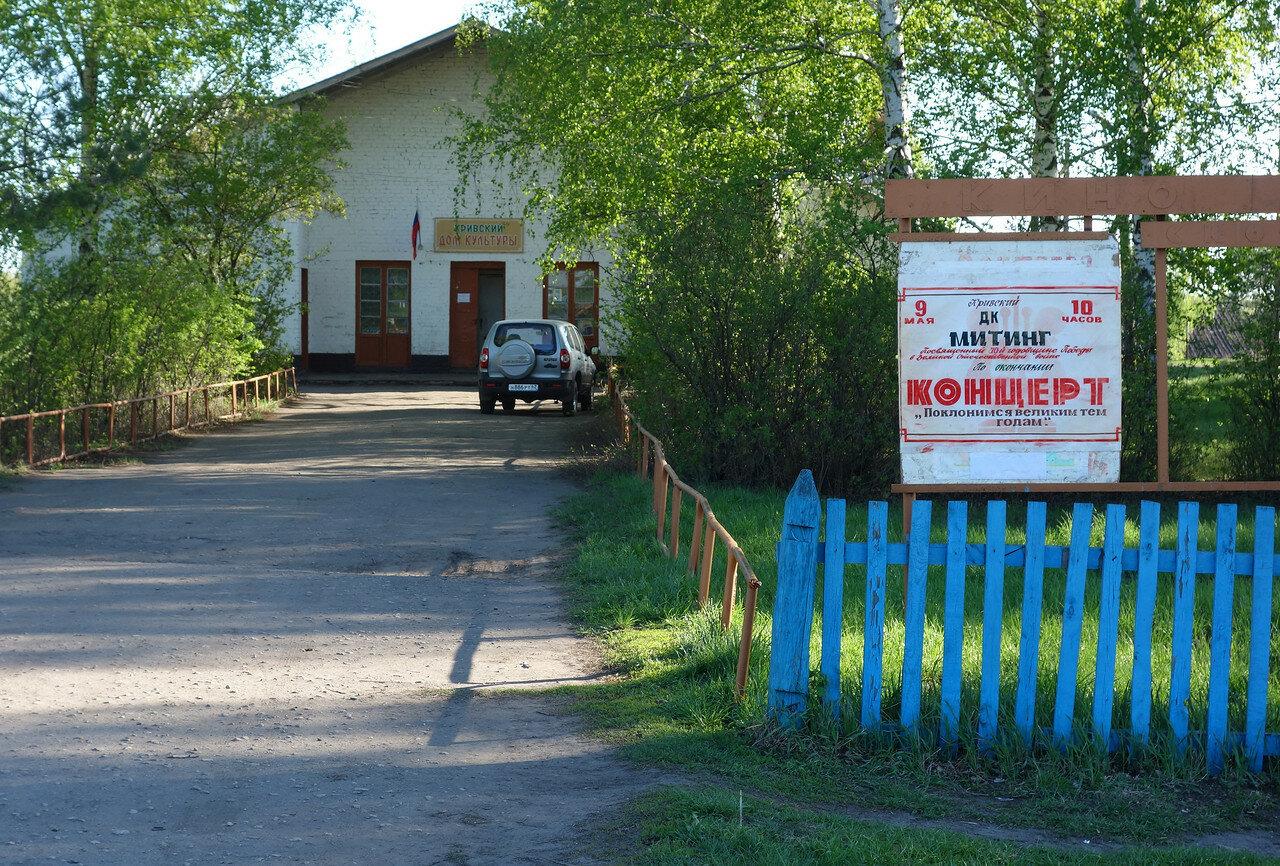 ДК села Кривское