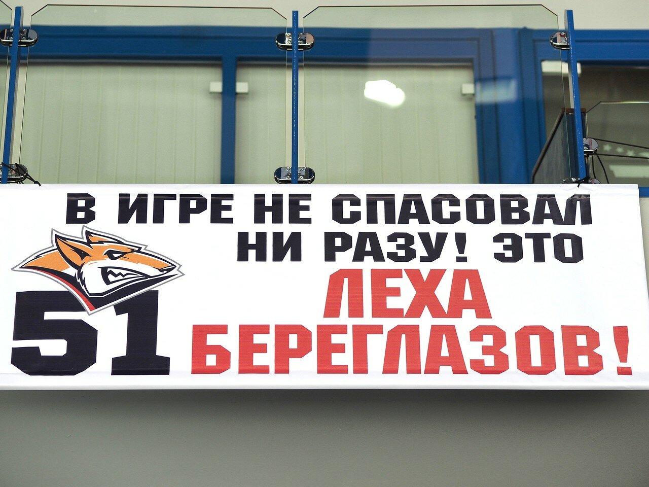 147Восток 1/2 плей-офф Металлург - Сибирь 08.03.2016
