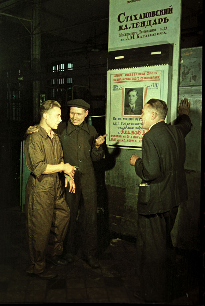 1950 Бальтерманц Право на труд На Московском тормозном заводе им Кагановича.jpg