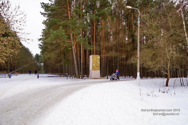 Памятник, Наро-Фоминск