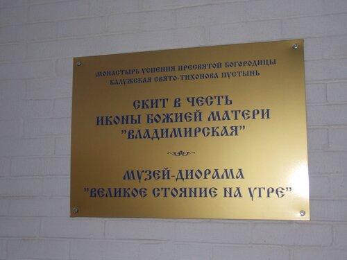 Скит в честь иконы Божьей Матери Владимирская