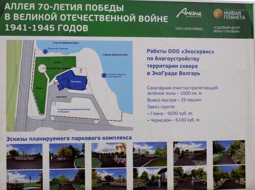 пл. Куйбышева, чапаевская, ЖК Волгарь 179.JPG