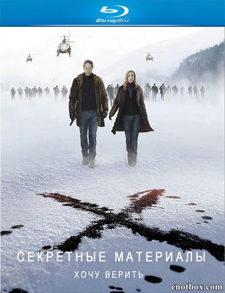 Секретные материалы: Хочу верить / The X-Files: I Want to Believe (2008/BDRip/HDRip)