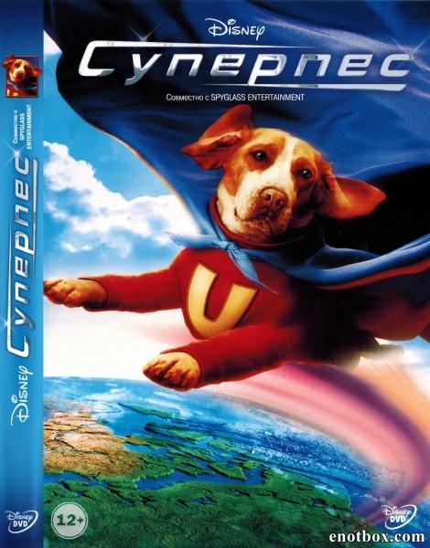 Суперпес / Underdog (2007/BDRip/HDRip)