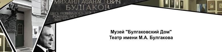 bulgakovskij_dom.jpg