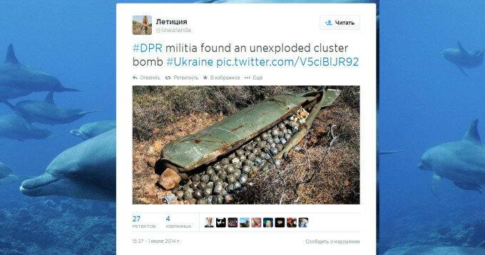 Очередной бессовестный фейк РосСМИ: украинская армия использует кассетные бомбы