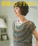 Let's knit series NV80494
