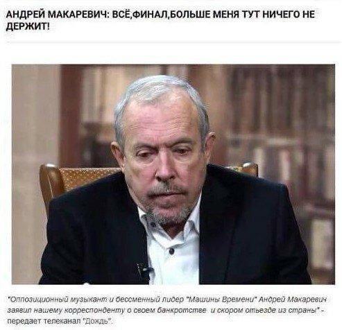 Недолго музыка играла: Макаревич объявил о своём банкротстве