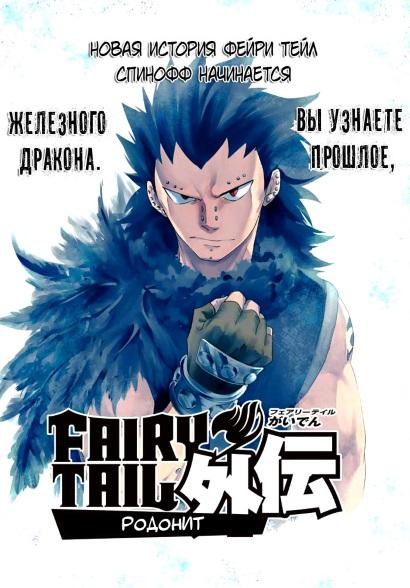 Fairy Tail Gaiden - Rhodonite / Фейри Тейл - Бродячий рыцарь (2015) [1 том (17 глав) + Экстра] [Манга] [Русский] [JPG, PNG] [Законченный]