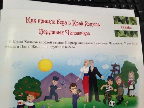 вежливые человечки упоротая пропаганда лнр для детей