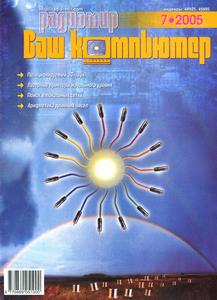 компьютер - Журнал: Радиолюбитель. Ваш компьютер - Страница 5 0_13680f_d54dc6c8_M