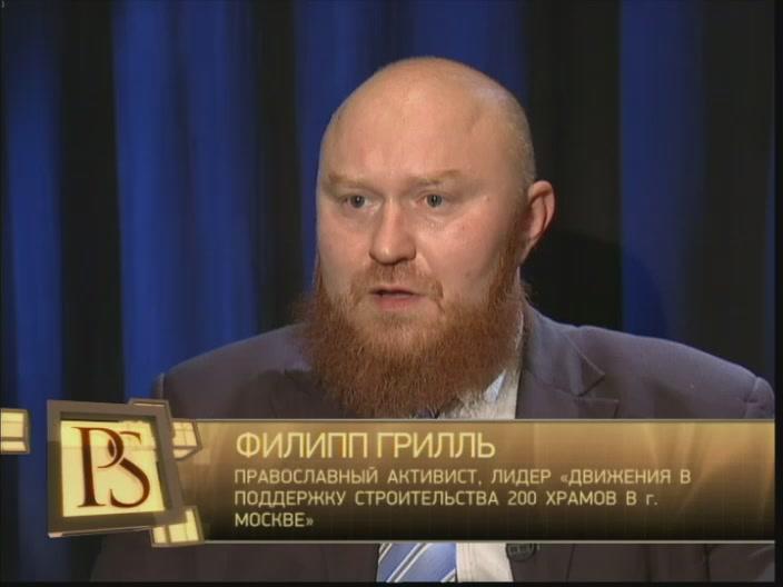 20131109-Филипп Грилль-Посткриптум