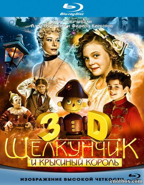 Щелкунчик и Крысиный король / The Nutcracker (2010/BDRip/HDRip/3D)