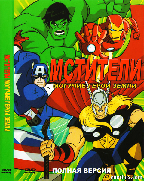 Мстители: Величайшие герои Земли. Полная коллекция / The Avengers: Earth's Mightiest Heroes. Classic Collection (2010/HDRip/WEBDLRip)