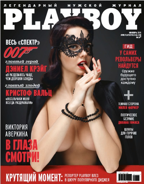 журнал Playboy ноябрь 2015