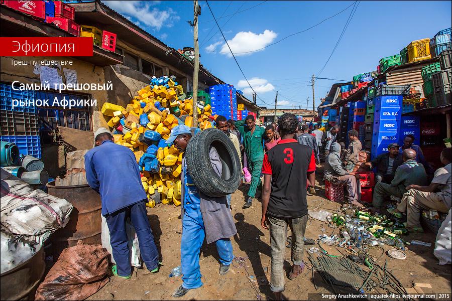 Самый трешовый рынок в Африке