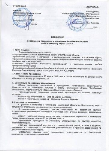 Положение ПиЧ Челябинской области по ВК-2016 001