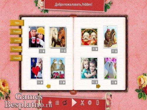 Праздничный пазл: День святого Валентина 3