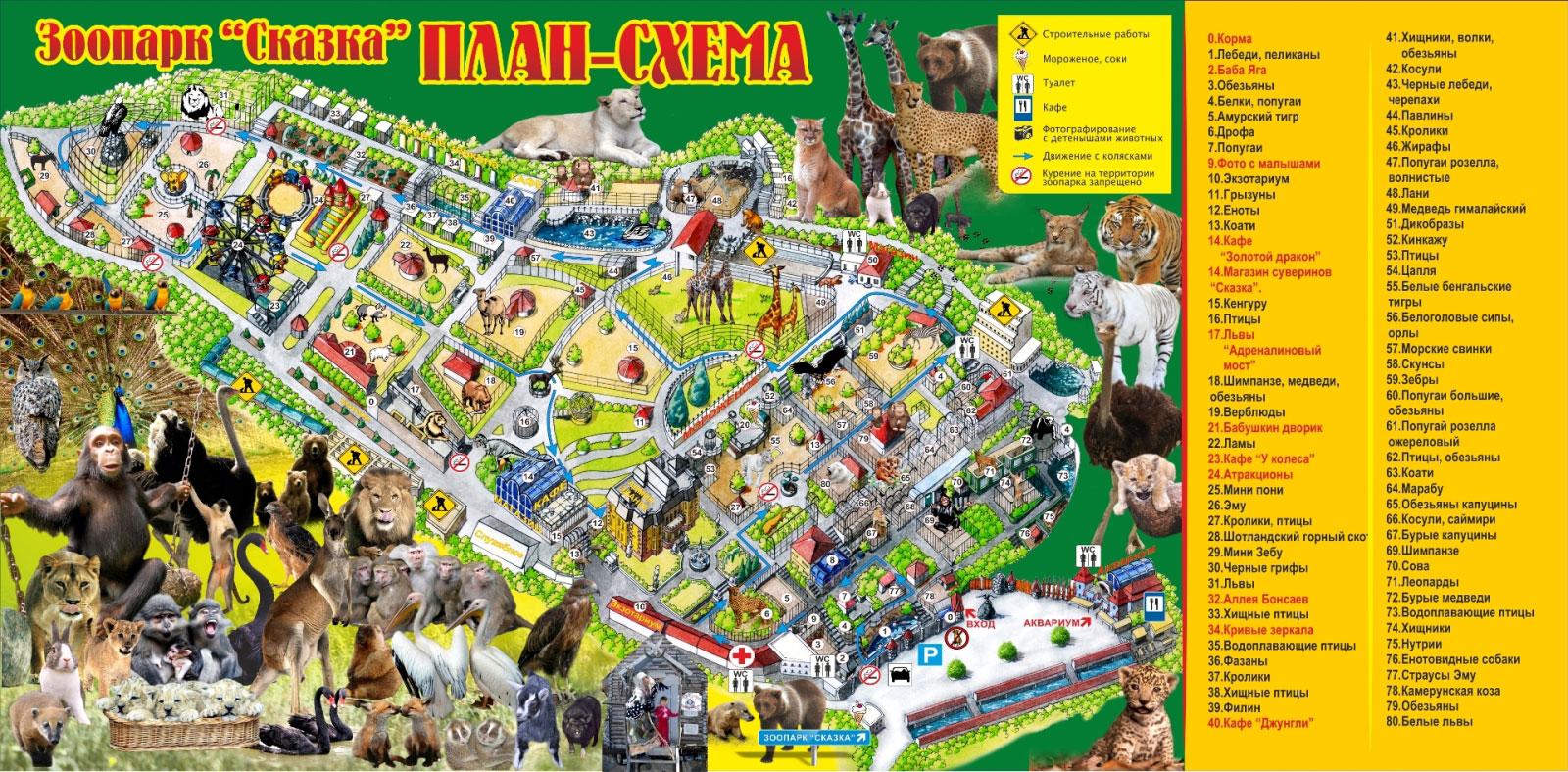 Схема зоопарка Сказка