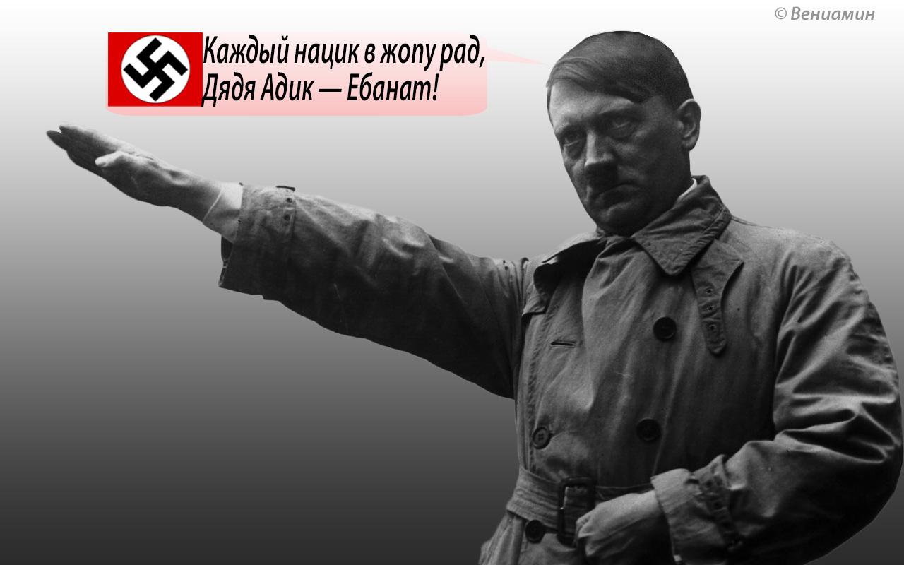 Гитлер —ебанат!
