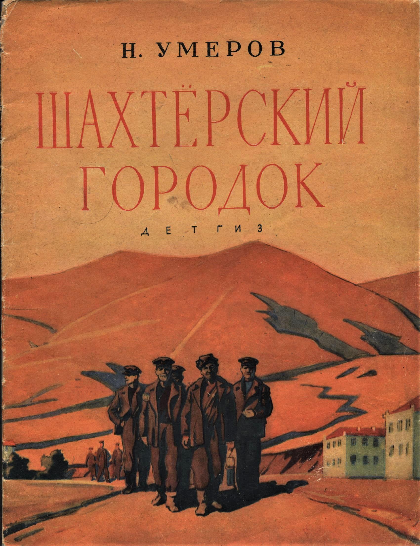 Михайло стельмах книги скачать