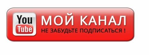 подпишись на канал ютуб ЗаметкиРулевого