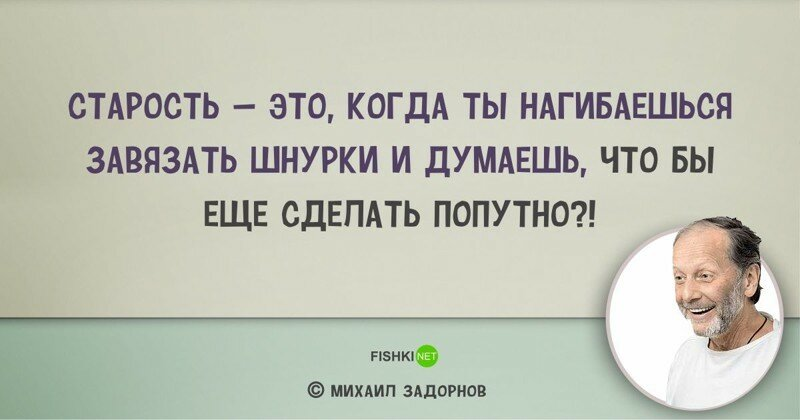 Михаил Задорнов о всех прелестях нашей жизни