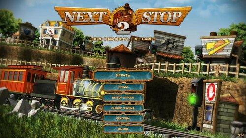 Следующая Остановка 2 | Next Stop 2 (Rus)