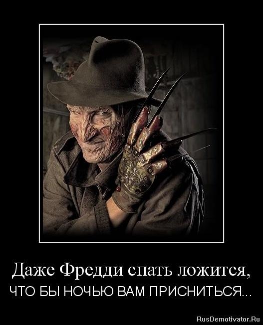 1330961294-dazhe-freddi-spat-lozhitsya.jpg