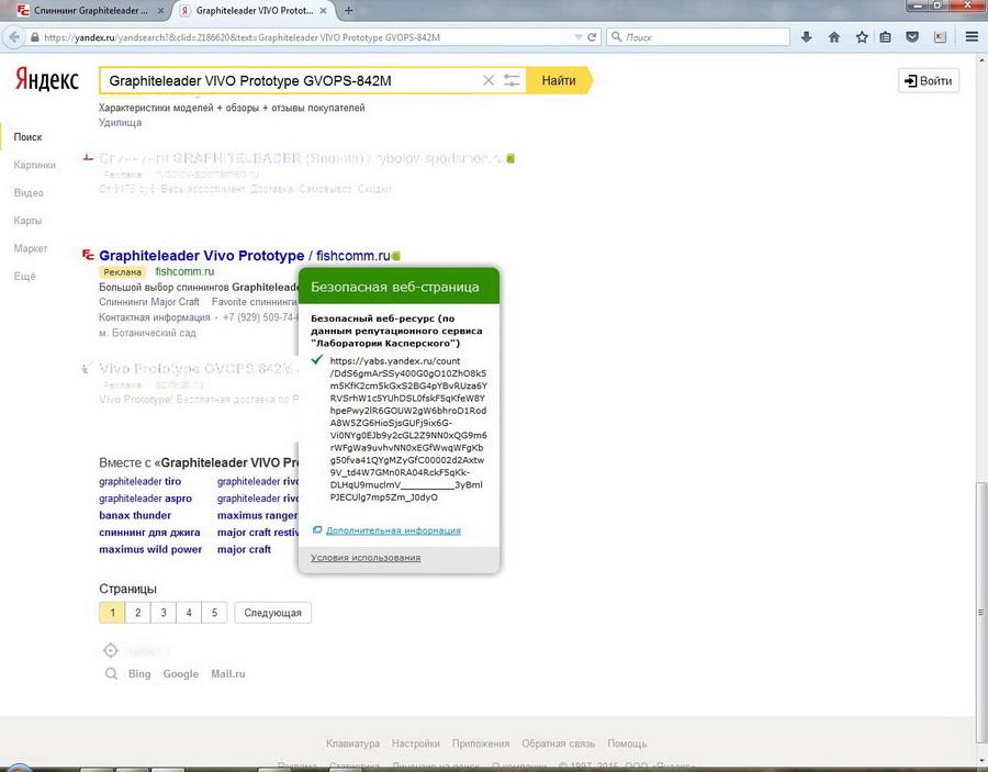 Поисковики Яндекс (Yandex) иГугл (Google) очень хорошо насзнают, исчитают безопасным дляпосещения сайтом