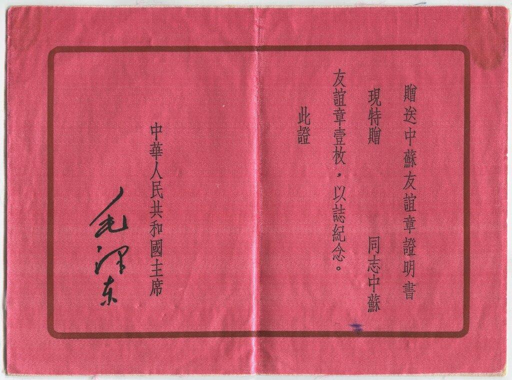 Удостоверение к медали Китайско-советская дружба (_2)