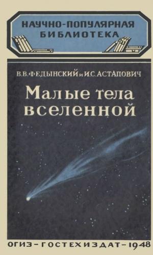 Аудиокнига Малые тела вселенной - Федынский В.В.