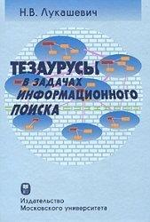 Тезаурусы в задачах информационного поиска - Лукашевич Н.В.