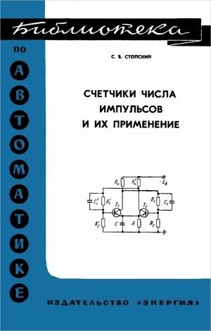 Аудиокнига Счетчики числа импульсов и их применение - Стопский С.Б.