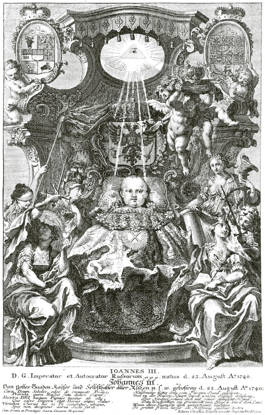 66. Портрет малолетнего Царя Иоанна Антоновича