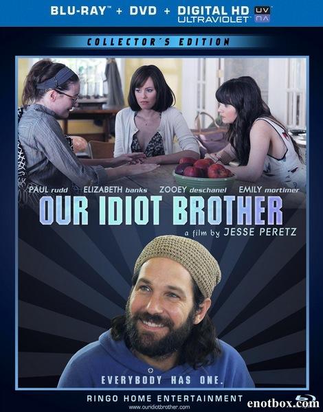 Мой придурочный брат / Our Idiot Brother (2011/BDRip/HDRip)