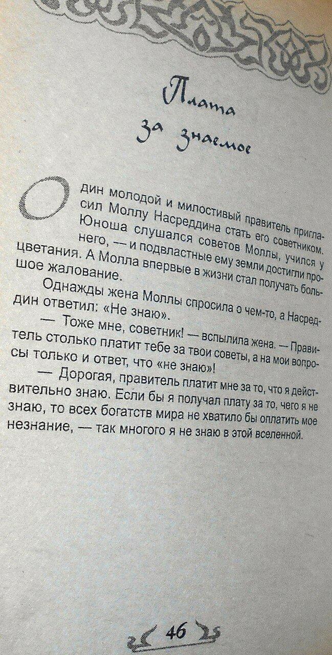 Если ты не ОСЁЛ, или как узнать СУФИЯ (37).JPG
